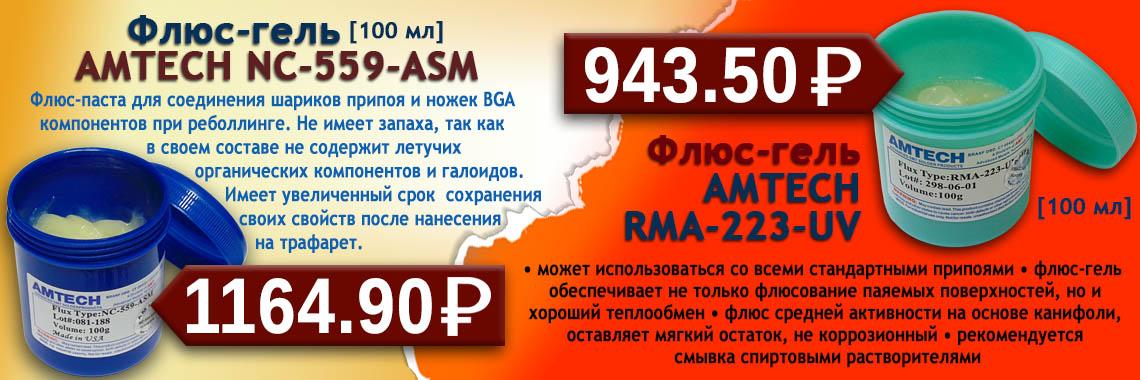 Флюсы RMA-223 и NC-559