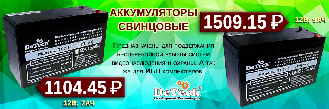 Аккумуляторы 12В DeTexh